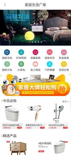 贵人购商城app官方版下载图3:
