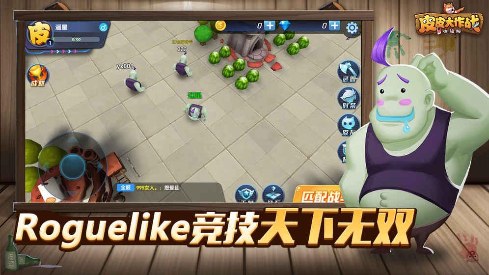 皮皮大作战手机游戏下载图3: