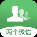两个微信app软件下载 v1.0.1