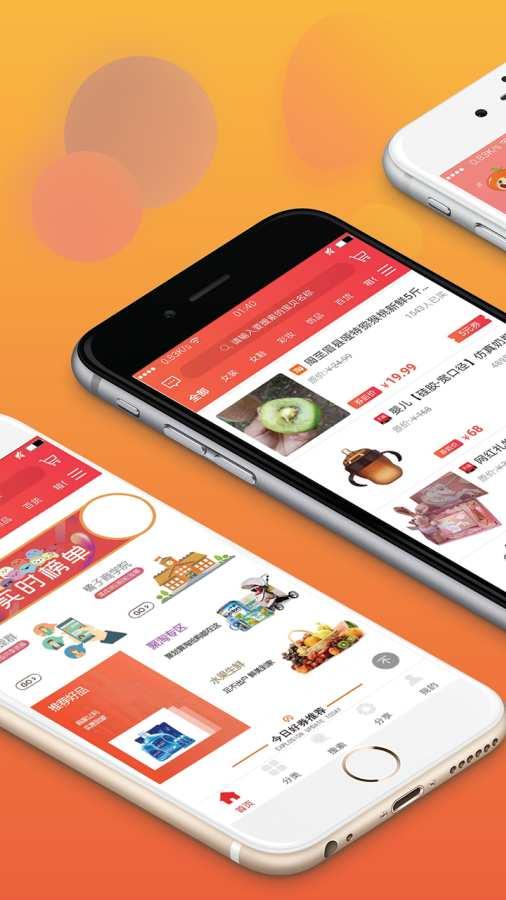 橘子优选app软件下载图2: