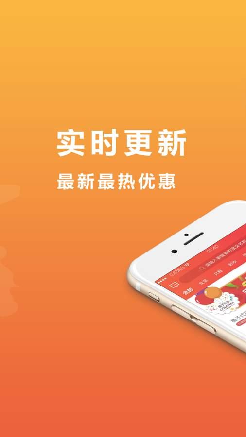 橘子优选app软件下载图1: