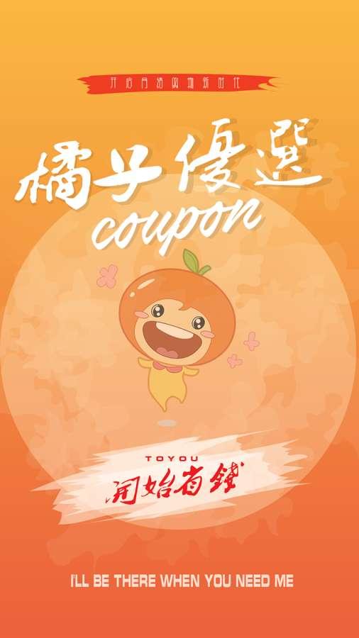 橘子优选app软件下载图3: