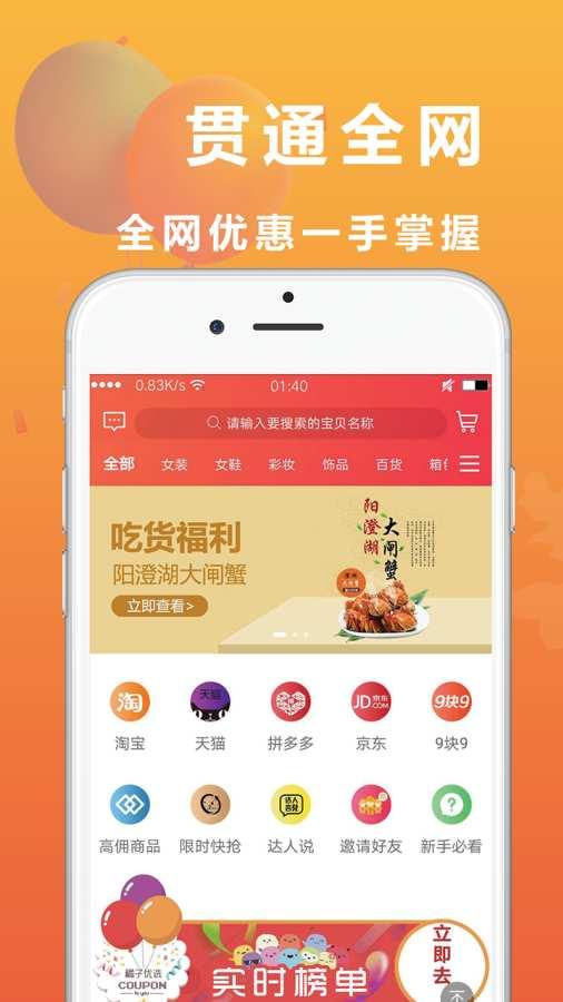 橘子优选app软件下载图4: