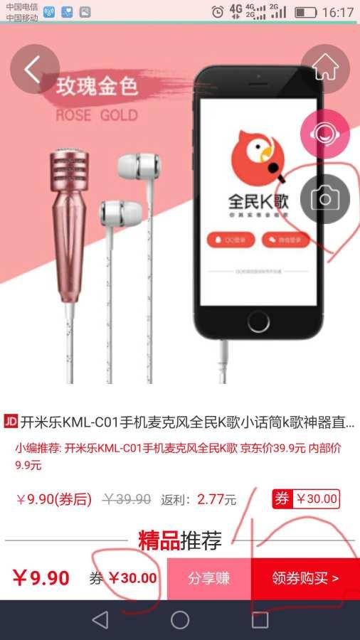 淘时代app手机版下载图2: