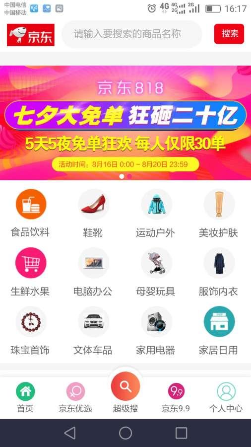 淘时代app手机版下载图3: