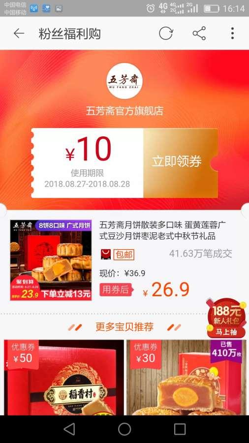 淘时代app手机版下载图4: