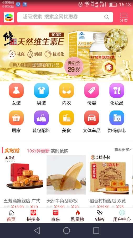 淘时代app手机版下载图5: