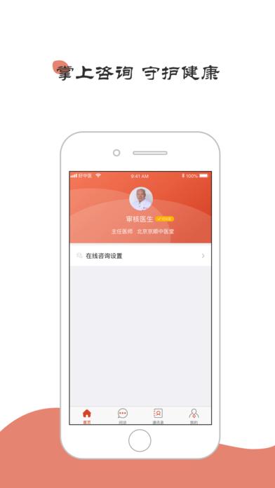 北京好中医app图1