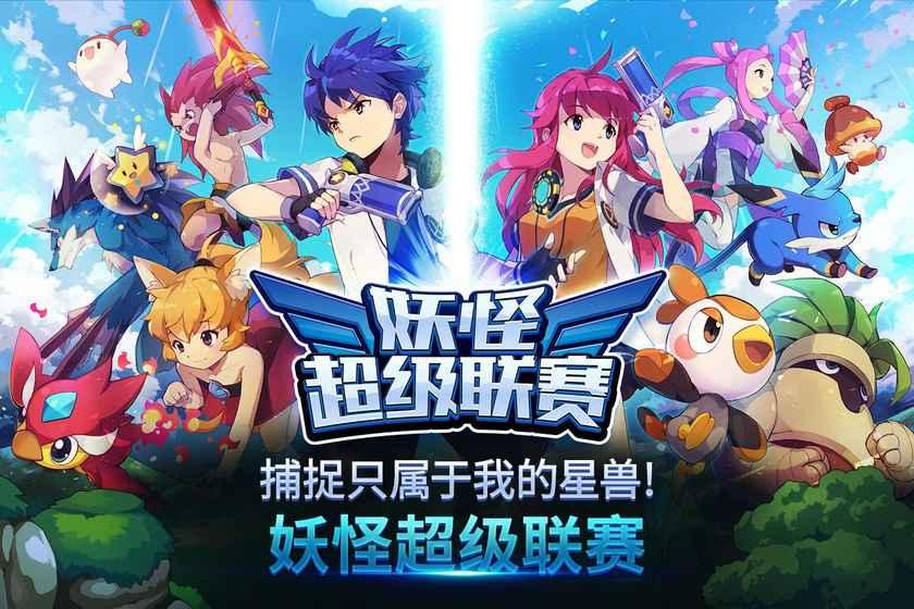 超级怪物联赛国服官方中文版(Monster Super League)图1:
