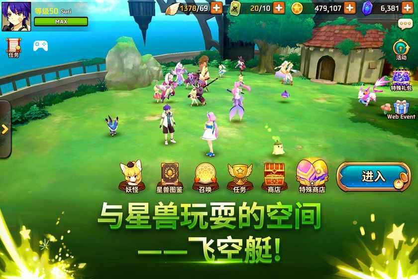 超级怪物联赛国服官方中文版(Monster Super League)图3: