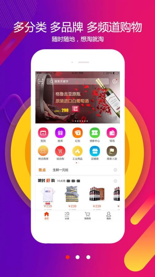 随心拿商城app官方下载图4: