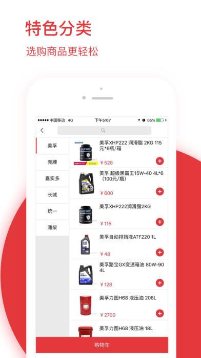 翼霸商城app官方下载图2: