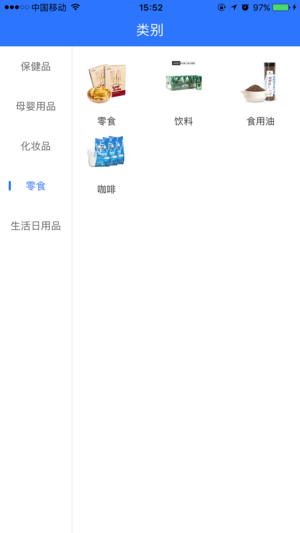 平价商城官方app下载手机版图1: