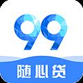 99随心贷官方app下载手机版 v1.1