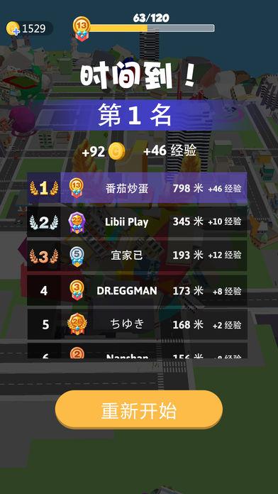 Big Big Baller最新版中文游戏下载(滚动大作战)图4: