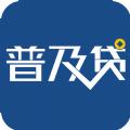 普及贷id贷app下载官方版 v1.0