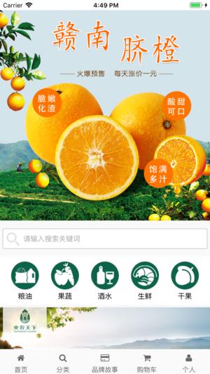 央农天下app图1