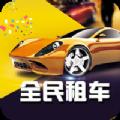 全民租车官方app下载手机版 v1.0