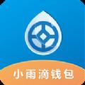 小雨滴钱包官方app下载手机版 v1.0