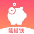 能借钱贷款app下载手机版 v1.0.1