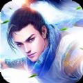 仙侠情缘官方唯一网站游戏手机版 v2018.9.9.1