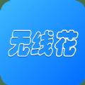 无线花贷款app下载手机版 v2.0