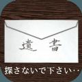 解谜遗书官方正版手机游戏下载 v1.1.1