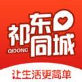 祁东同城app手机版下载 v1.0