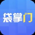 袋掌门贷款app下载官方版 v1.0.0