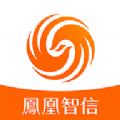 凤凰智信平台app下载手机版 v1.0.0