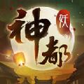 神都夜行录唯一正版手游最新下载 v1.0.16