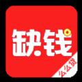 缺钱么么贷app官方版下载安装 v1.1.2