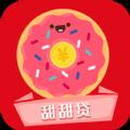 甜甜官方版app下载安装 v1.2