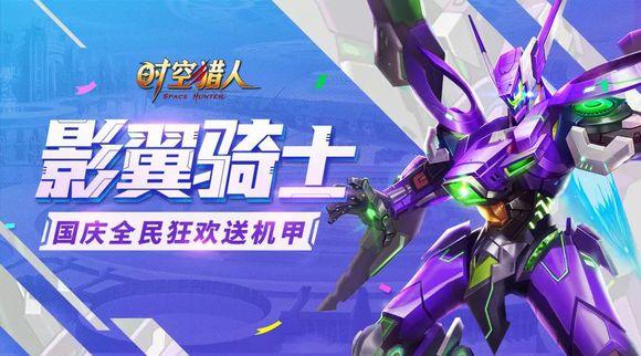 时空猎人9月26日更新公告 国庆福利活动来袭[多图]