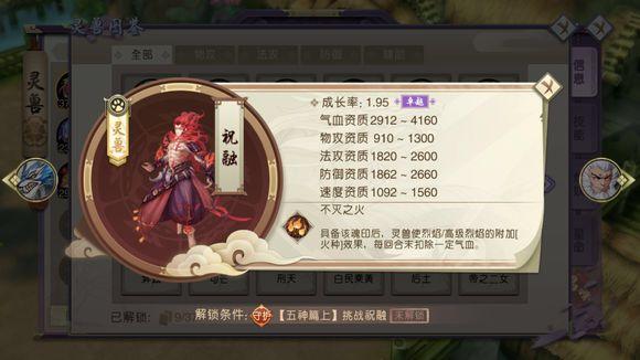 仙剑奇侠传3D回合9月27日更新公告 国庆节福利活动上线[多图]