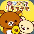 收集轻松熊中文版游戏下载 v2.2.2