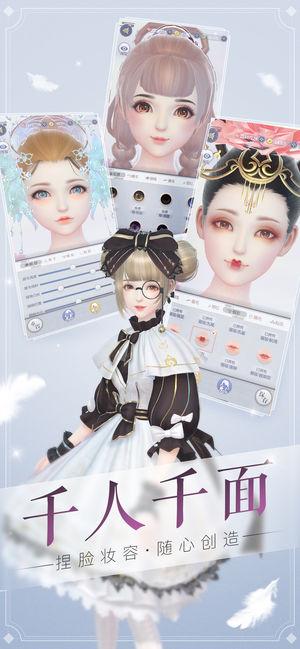 腾讯云裳羽衣官方网站下载游戏图4: