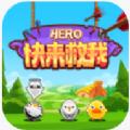 hero快来救我微信小程序游戏 v1.0