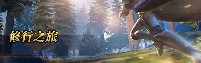 猎魂觉醒9月28日更新公告 修行之旅新玩法开启[多图]