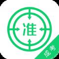 成人高考准题库app手机版下载 v1.0