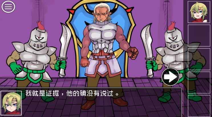 打倒魔王的方法第20关攻略 魔界骑士团团长图文通关教程[多图]