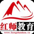 红师教育官方app下载手机版 v0.0.8