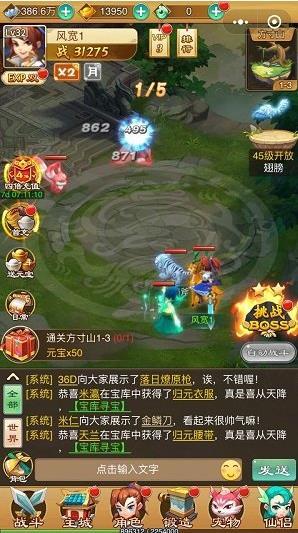 微信西游后传游戏官方最新版图1: