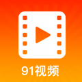 91视频网平台app免费下载 v1.0