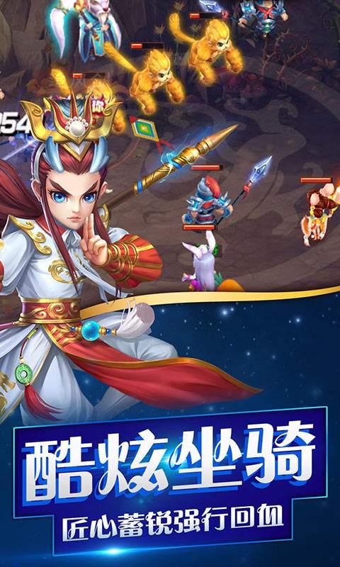 征战西游安卓图2: