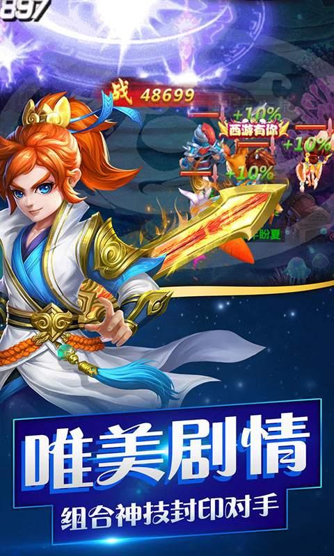 征战西游安卓图4: