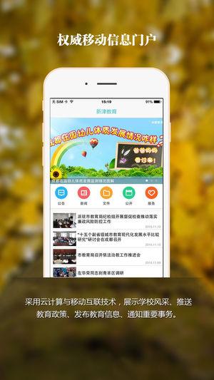 新津教育平台app下载官网版图1: