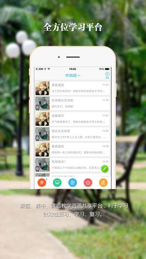 新津教育平台app下载官网版图2:
