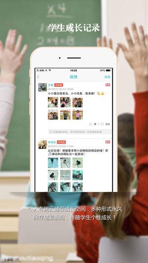 新津教育平台app下载官网版图3:
