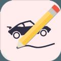 画个车游戏安卓官方版 v1.0